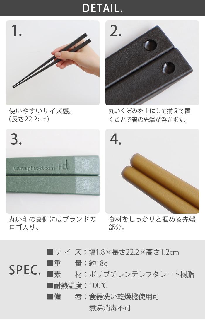 プラスディー 木の浮き箸 夫婦箸 セット +d