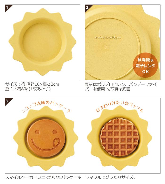 レコルト スマイルベイカー ミニ バンブーディッシュ  recolte smile baker mini Banboo Dish 2枚セット [RSM-2BD]