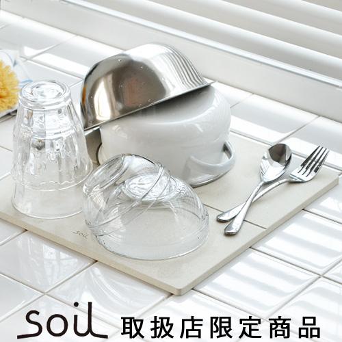 ソイル ジェム ひる石 水切り板 ドライングボード soil GEM drying board [ Lサイズ ]