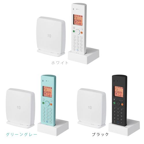 ±0 プラスマイナスゼロ DECTコードレス電話機 XMT-Z040