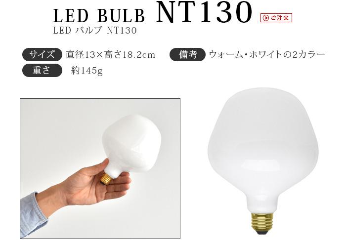 LED Bulb NT130 LEDバルブ