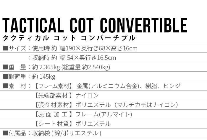 ヘリノックス タクティカル コット コンバーチブル マルチカモ Helinox TACTICAL COT CONVERTIBLE