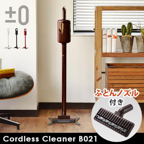 プラスマイナスゼロ コードレスクリーナー B021 [XJC-B021] ±0 Cordless Cleaner