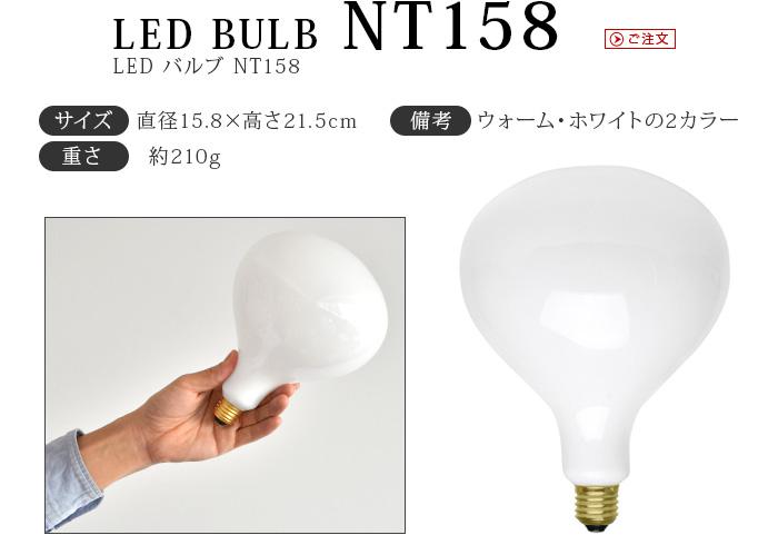 LED Bulb NT158 LEDバルブ