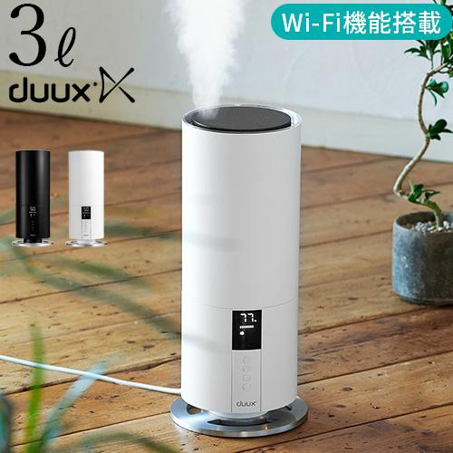 デュクス ビーム ミニ タワー型超音波式加湿器 3L Wi-fi対応モデル duux Beam mini DXHU12JP DXHU13JP