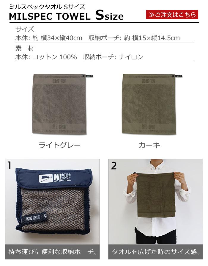MILSPECK TOWEL Sサイズ ミルスペック タオル