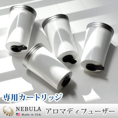 NEBULA ネブラ 専用カートリッジ [カートリッジのみ] PROLITEC プロリテック