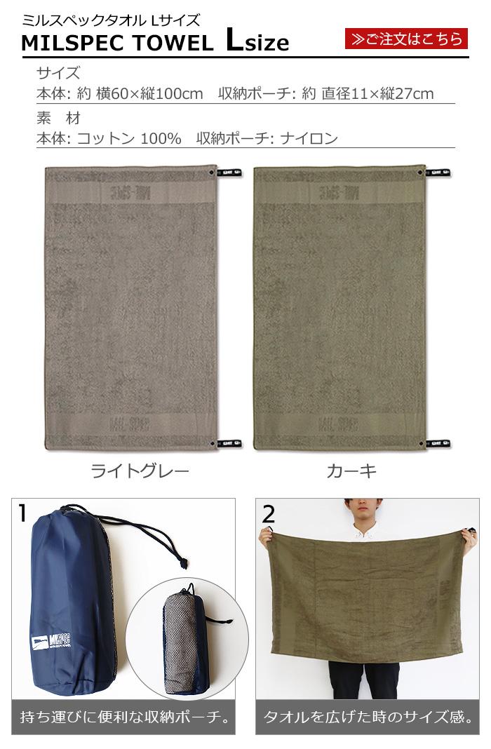 MILSPECK TOWEL Lサイズ ミルスペック タオル
