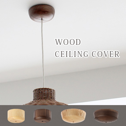 ウッド シーリングカバー[BIG] WOOD CEILING COVER