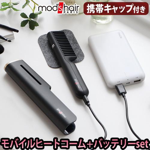 モッズヘア スタイリッシュ モバイルヒートコーム[MHB-1040-K]&バッテリーセット