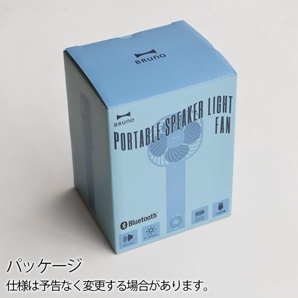 ブルーノ ポータブルスピーカーライトファン [BDE043] BRUNO PORTABLE SPEAKER LIGHT FAN