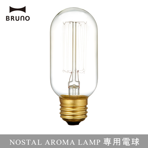 ブルーノ ノスタルアロマランプ 専用電球 A  BRUNO NOSTAL AROMA LAMP