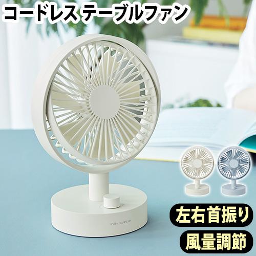 レコルト コードレステーブルファン recolte Cordless Table Fan RTF-1