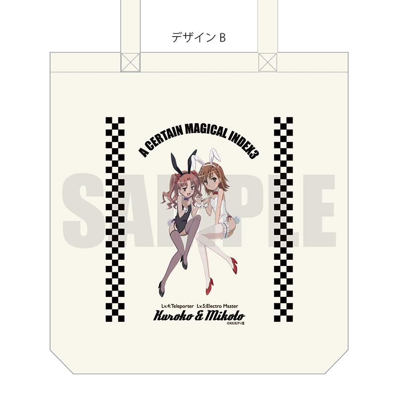 「とある魔術の禁書目録Ⅲ」キャンバストートバッグ
