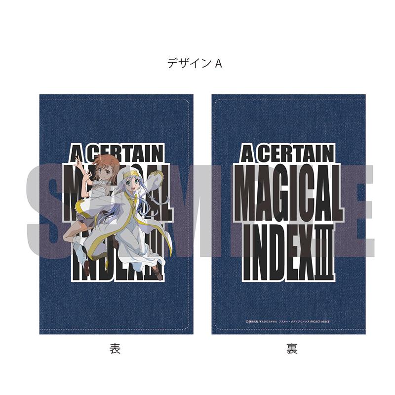 「とある魔術の禁書目録Ⅲ」 タブレットPCケース