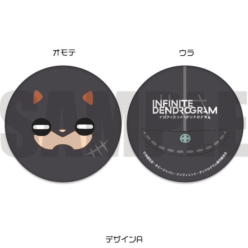 「インフィニット・デンドログラム」丸型コインケース