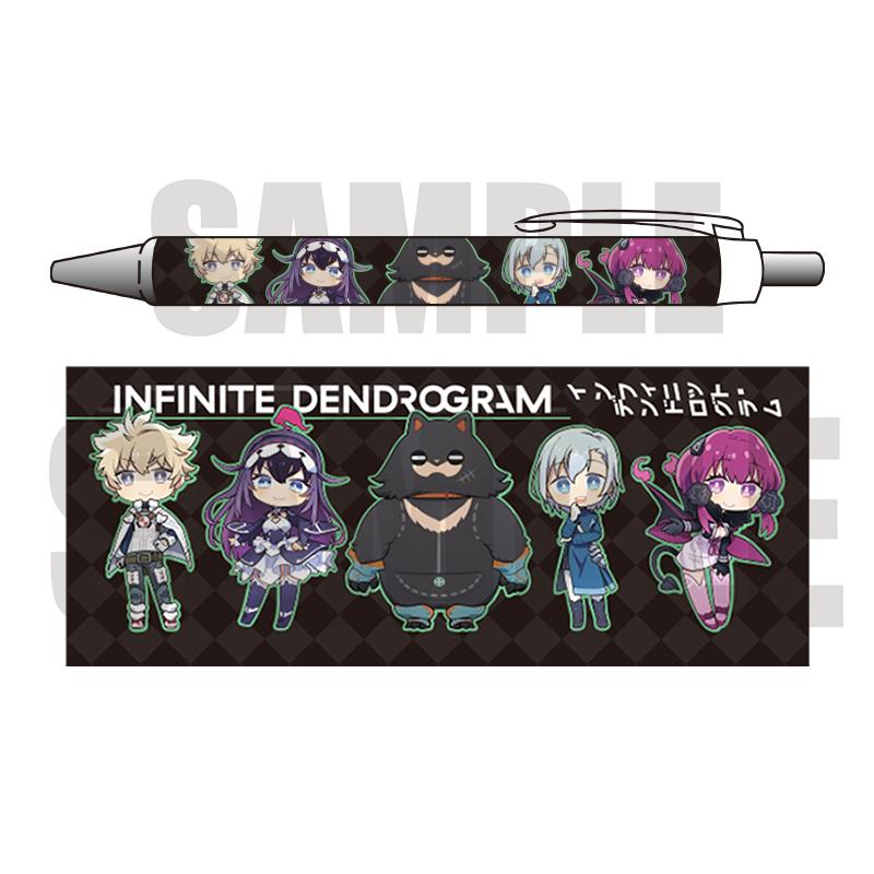 「インフィニット・デンドログラム」ボールペン
