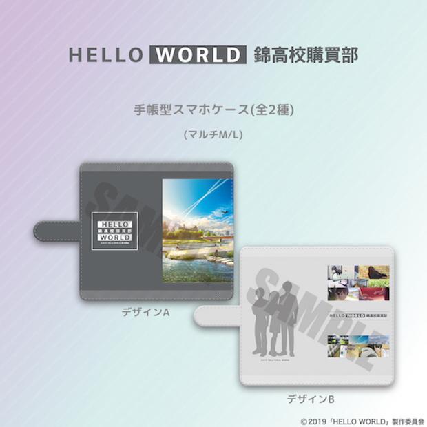 「HELLO WORLD」手帳型マルチタイプスマホケース