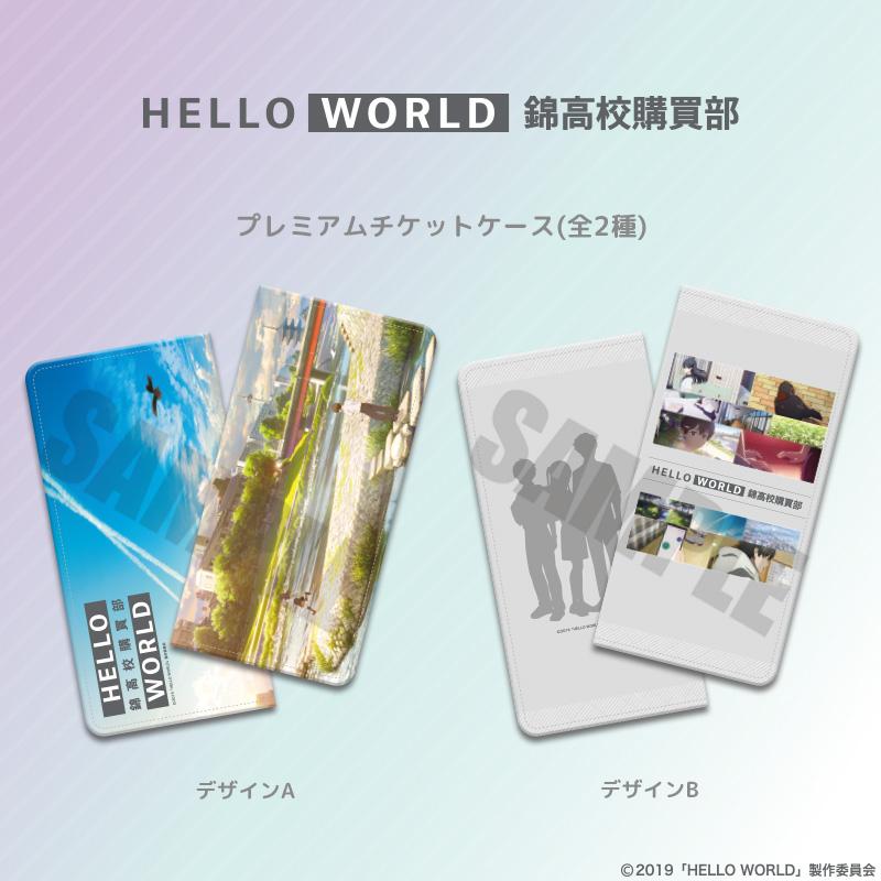 「HELLO WORLD」 プレミアムチケットケース