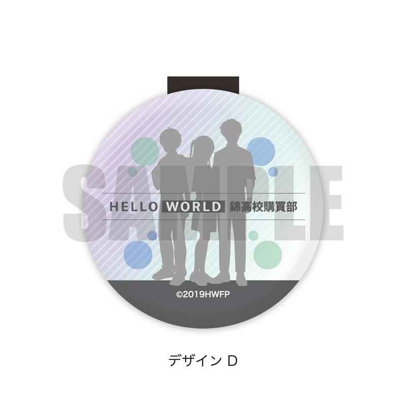 「HELLO WORLD」 コードクリップ