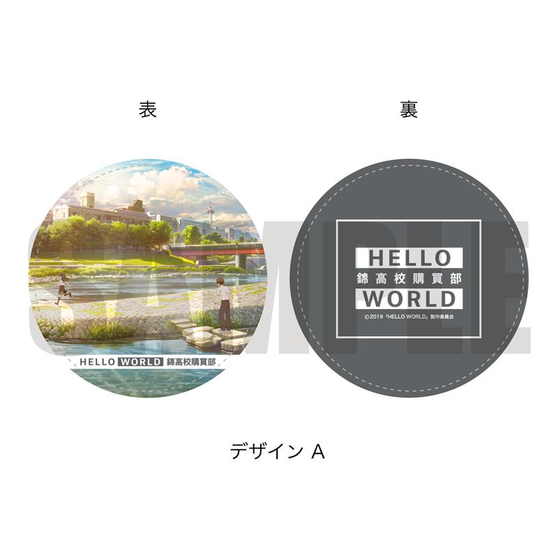 「HELLO WORLD」 丸型コインケース