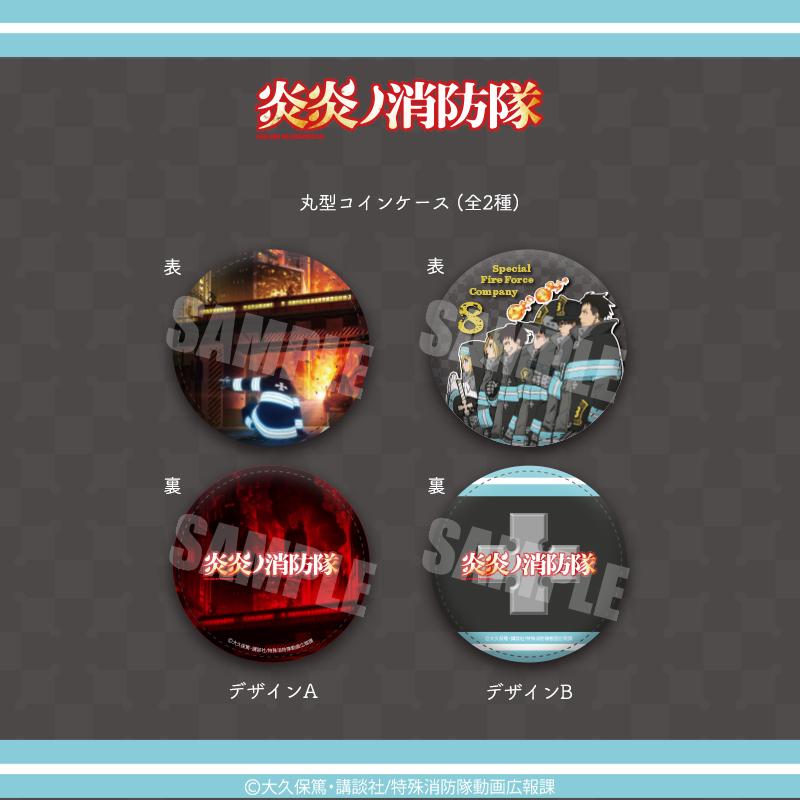 「炎炎ノ消防隊」 丸型コインケース