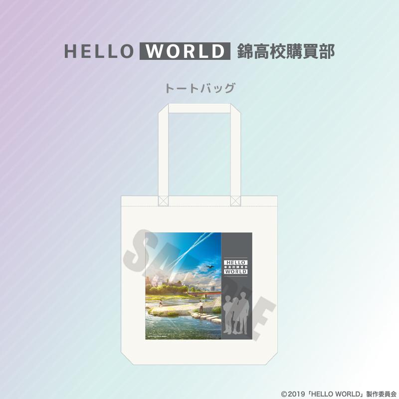 「HELLO WORLD」トートバッグ