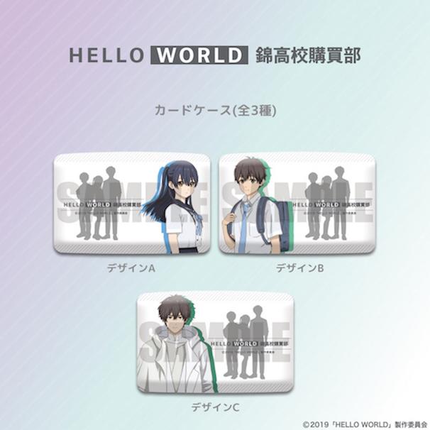 「HELLO WORLD」 カードケース