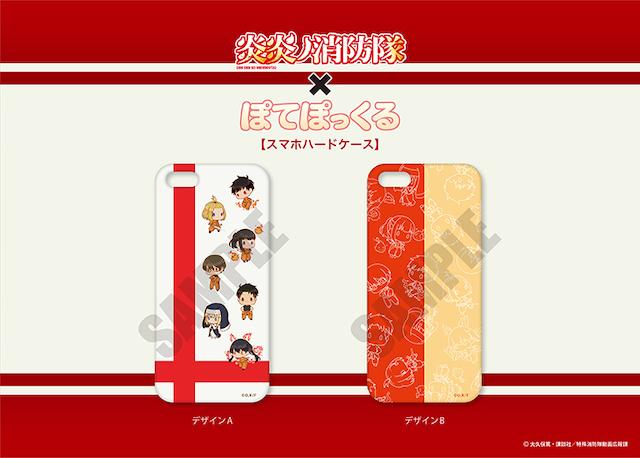 「炎炎ノ消防隊」ぽてぽっくる iPhoneハードケース
