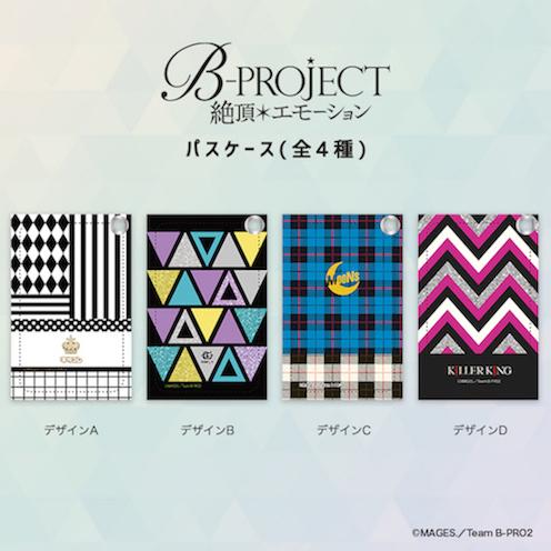 「B-PROJECT~絶頂*エモーション~」パスケース