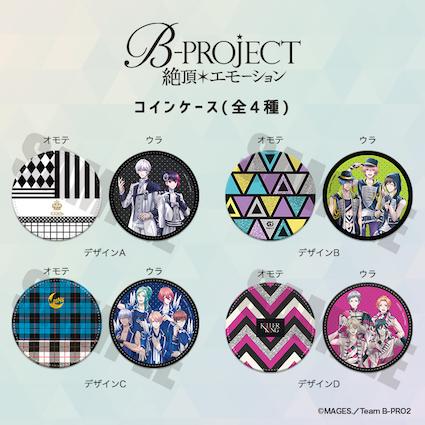 「B-PROJECT~絶頂*エモーション~」丸型コインケース