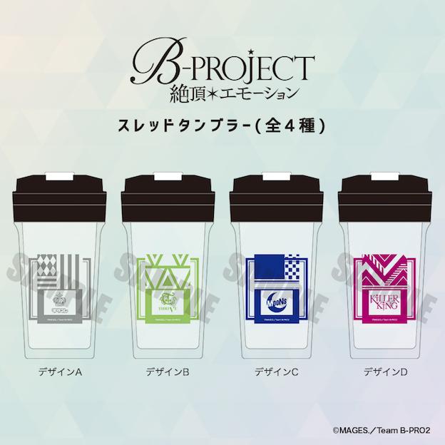 「B-PROJECT~絶頂*エモーション~」タンブラー