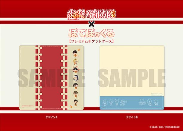 「炎炎ノ消防隊」ぽてぽっくる プレミアムチケットケース