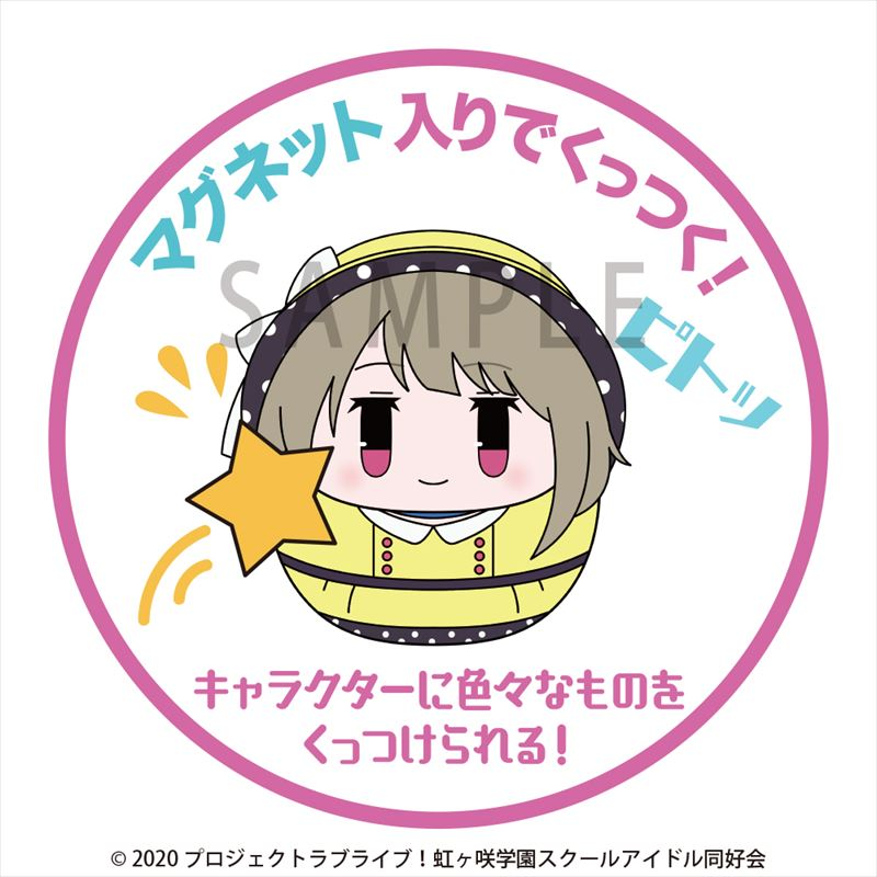 <予約>「ラブライブ!」コロこっとラブライブ!虹ヶ咲学園スクールアイドル同好会 vol.2 (BOX) (CR)