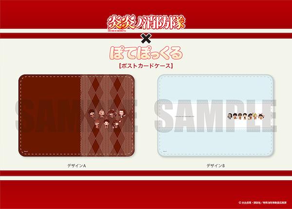 「炎炎ノ消防隊」ぽてぽっくる ポストカードケース