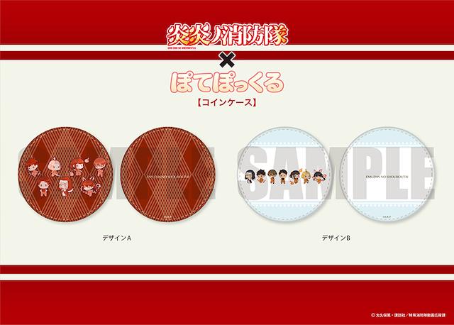 「炎炎ノ消防隊」ぽてぽっくる 丸型コインケース