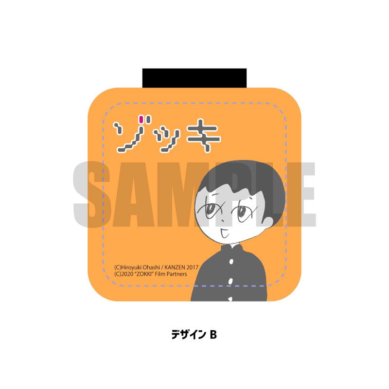 <予約>「ゾッキ」コードクリップ