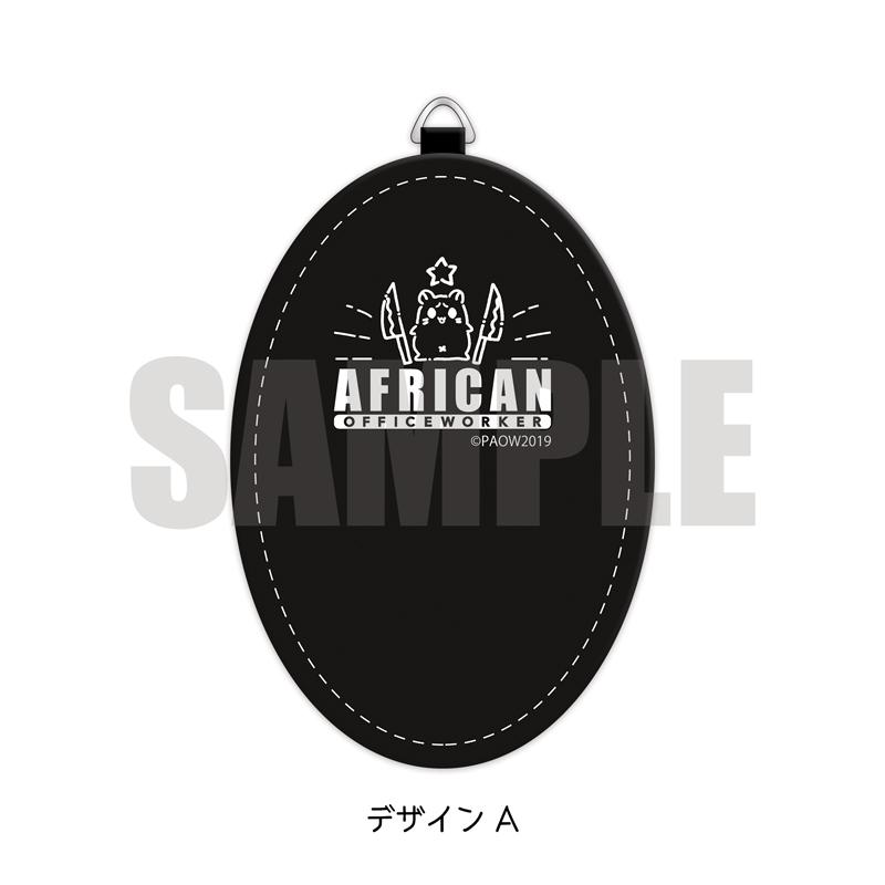 「アフリカのサラリーマン」スイートイ 楕円型パスケース
