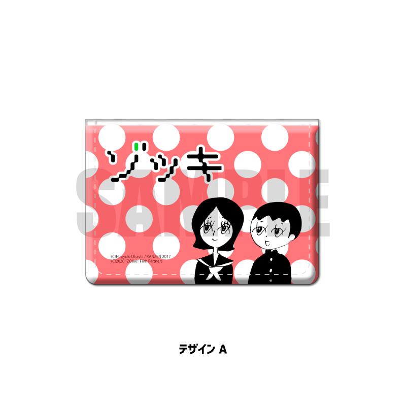 <予約>「ゾッキ」付箋ブック
