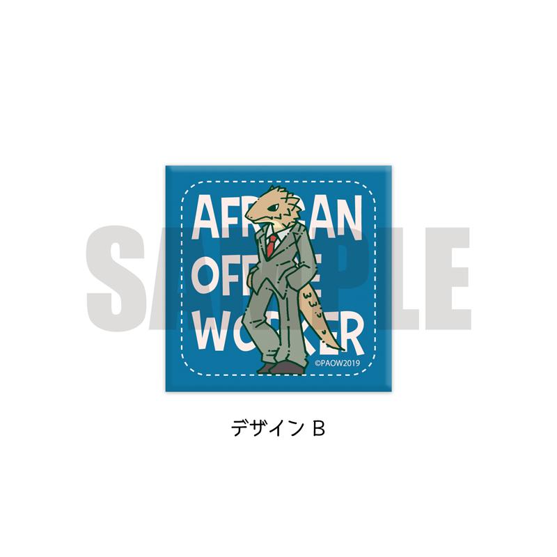「アフリカのサラリーマン」スイートイ レザーバッジ