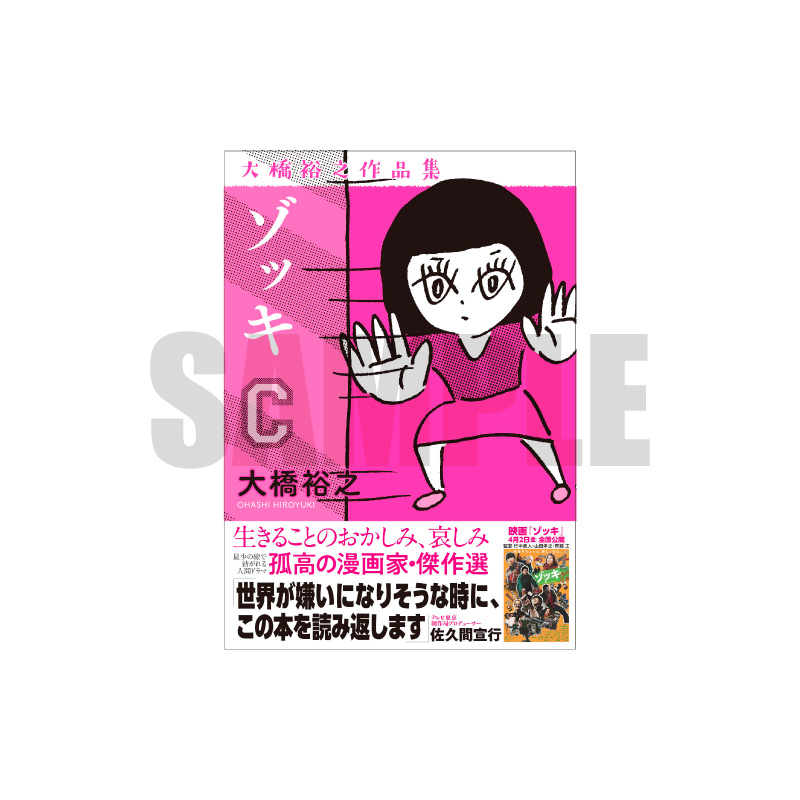 <予約> 「ゾッキ」書籍