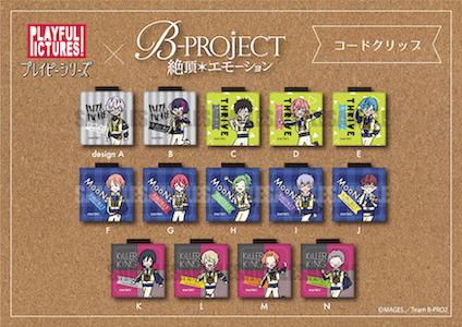 「B-PROJECT~絶頂*エモーション~」プレイピー コードクリップ
