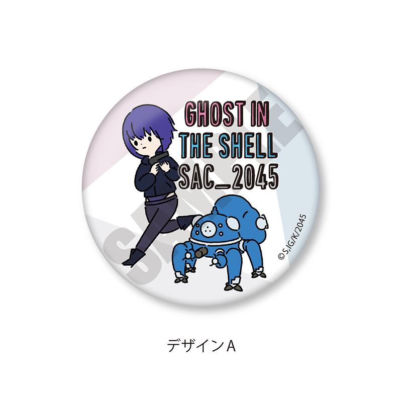 「攻殻機動隊 SAC_2045」プレイピー 3WAY缶バッジ