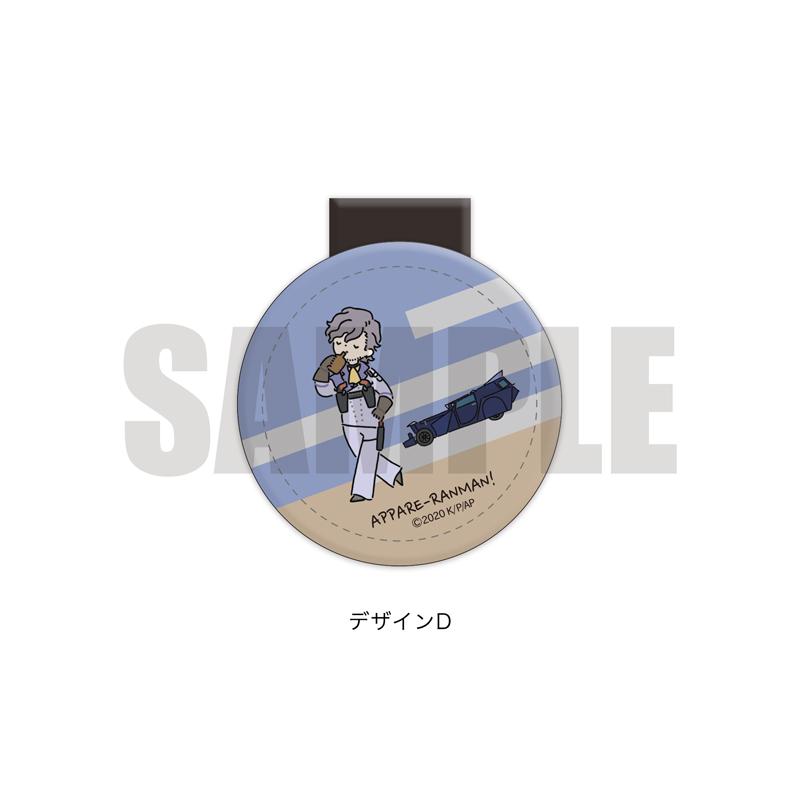 <予約>「天晴爛漫!」プレイピー コードクリップ