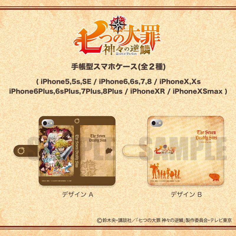 「七つの大罪 神々の逆鱗」 手帳型iPhoneケース