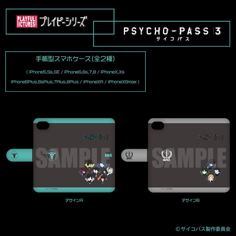 「PSYCHO-PASS サイコパス 3」プレイピー 手帳型iPhoneケース
