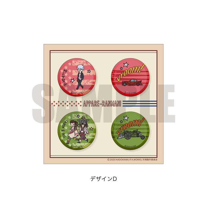 <予約>「天晴爛漫!」プレイピー 缶バッジセット