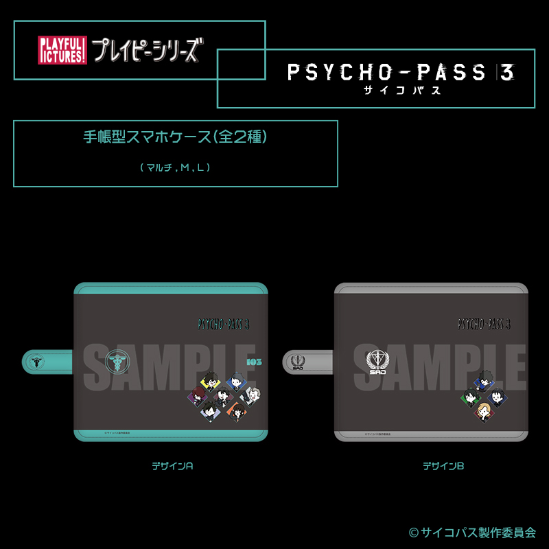 「PSYCHO-PASS サイコパス 3」プレイピー 手帳型マルチタイプスマホケース