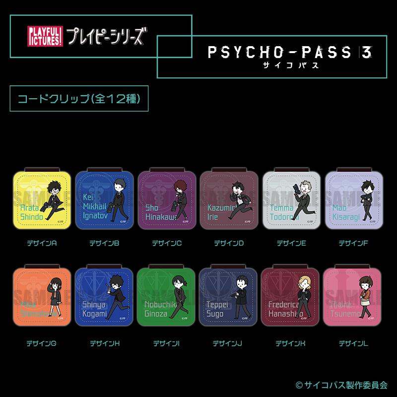 「PSYCHO-PASS サイコパス 3」プレイピー コードクリップ