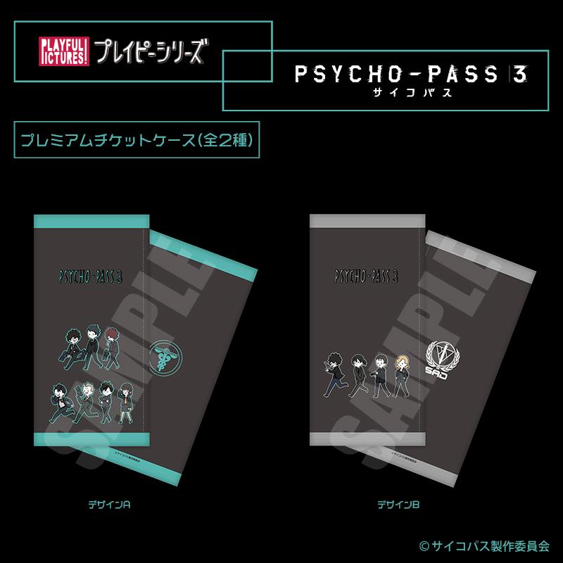「PSYCHO-PASS サイコパス 3」プレイピー プレミアムチケットケース